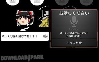Yukkuri voice changer